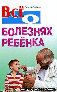 С.Зайцев. Все о болезнях ребенка