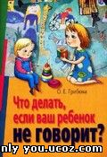 Ольга Грибова. Что делать, если ваш ребенок не говорит?
