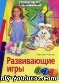 Светлана Кантор и Юля. ВАШ РЕБЕНОК. Развивающие игры и занятия с малышом. Ч 2