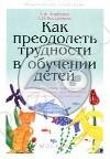 А.Ф. Ануфриев, С.Н. Костромина. Как преодолеть трудности в обучении детей