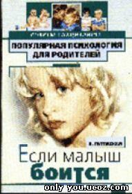 Алевтина Луговская. Если малыш боится.