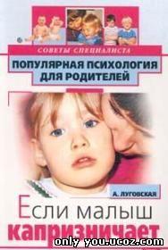 Алевтина Луговская. Если малыш капризничает.