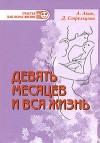 Акин Алишани, Стрельцова Дарья. Девять месяцев и вся жизнь. Роды нового тысячелетия.