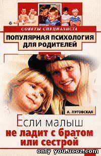 Алевтина Луговская. Если малыш не ладит с братом или сестрой.