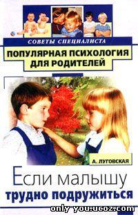 Алевтина Луговская. Если малышу трудно подружиться.