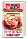 Алевтина Луговская. Если малыш плачет без причины.