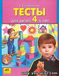 Е. В.Колесникова. Тесты для детей 4 лет.