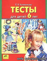 Е. В.Колесникова. Тесты для детей 6 лет.