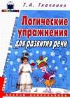 Т.А.Ткаченко. Логические упражнения для развития речи