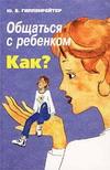 Юлия Геппенрейтер. Общаться с ребенком. Как?